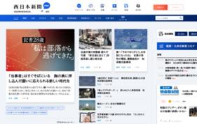 西日本新聞Webの媒体資料