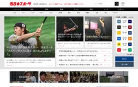 西日本スポーツの媒体資料