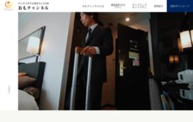 ビジネスホテルの客室テレビで『ビジネスパーソン』や『訪日外国人』に動画PR可!の媒体資料