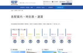 埼玉高速鉄道交通広告の媒体資料