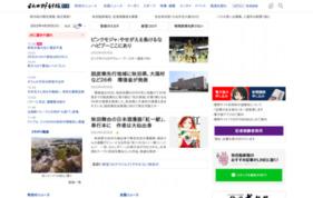 秋田魁新報電子版(さきがけ電子版)の媒体資料
