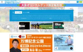 スポーツエントリーの媒体資料