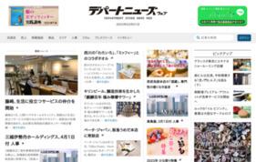 百貨店業界紙「デパートニューズウェブ」の媒体資料