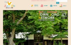 【事例集】地方コンテンツ制作はおまかせください_タウン情報全国ネットワークの媒体資料