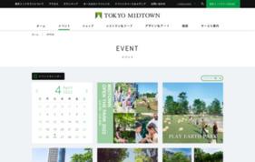 東京ミッドタウン イベントスペースの媒体資料