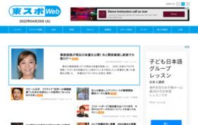 夕刊スポーツ紙「東京スポーツ」の媒体資料