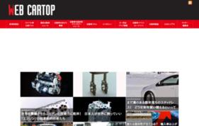 WEB CARTOPの媒体資料