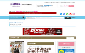 Go!Go! GUITARの媒体資料