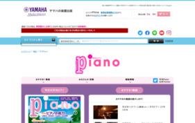 月刊Pianoの媒体資料