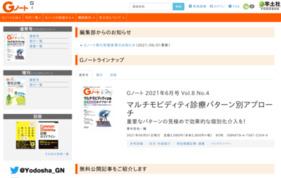 Gノートの媒体資料
