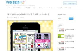YUBISASHI JAPAN touch&talk 台湾メディアの媒体資料