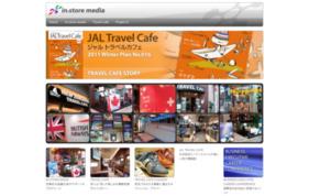 トラベルカフェ&ホテル インストアメディアの媒体資料