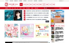 訪日台湾人香港人向けNo.1メディア「樂吃購(ラーチーゴー)!日本」の媒体資料