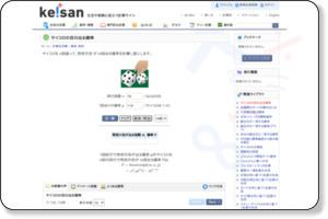 https://keisan.casio.jp/exec/system/1161228815