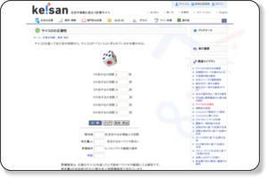 https://keisan.casio.jp/exec/system/1184294513