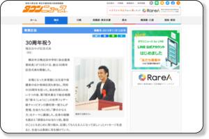 30周年祝う 鴨志田中が記念式典 | 青葉区 | タウンニュース