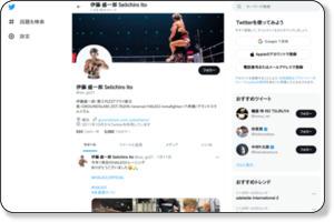 Twitter 伊藤盛一郎