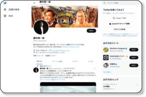 Twitter 勝村周一朗