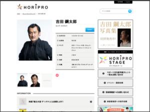 http://www.horipro.co.jp/yoshidakoutarou/