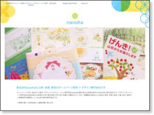 https://nanoha-co.com/