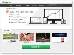 https://web-plus.jp/