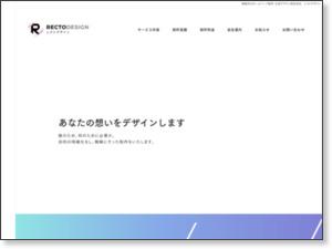 https://www.rectodesign.jp/
