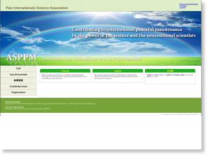 ASPPM|国際平和科学者協議会