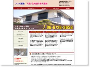 外壁・屋根の塗装なら大阪・奈良・兵庫のアユミ建装