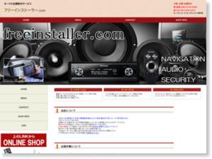 出張取付なら大阪フリーインストーラー.com