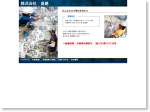 左官・下地補修・防水工事なら尼崎の株式会社 畠建