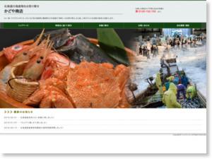 かどや商店で北海道の海産物・農産物をお取り寄せ