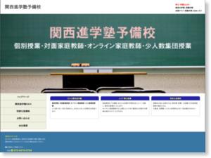 個別授業・オンライン家庭教師の関西進学塾予備校
