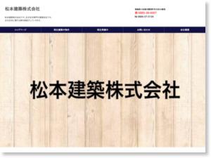 徳島県小松島市の松本建築株式会社