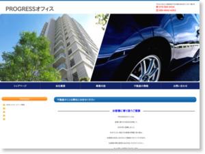 不動産・自動車なら神戸市のPROGRESSオフィス