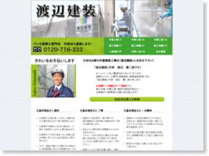 塗替えリフォーム専門の渡辺建装 | 埼玉県・東京都
