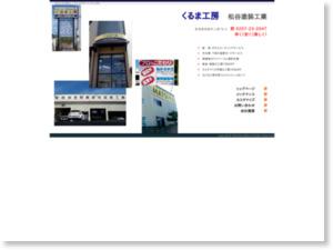 車検やカスタマイズは柏崎のくるま工房・松谷塗装工業