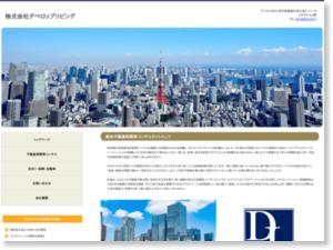 株式会社デベロップリビングの不動産再開発コンサル
