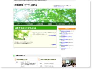 疾患啓発(DTC)研究会