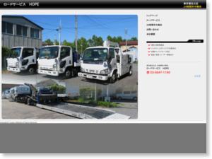 東京のロードサービス HOPEは24時間年中無休