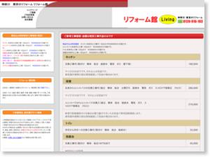 神奈川・東京のリフォーム・増改築ならリビング