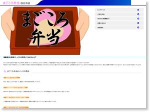 まごころ弁当・四日市南店の高齢者向け配食サービス