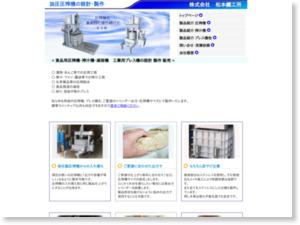 油圧圧搾機の設計・製作なら有限会社 松本鐵工所