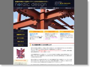 大阪の重量鉄骨+外断熱+デザイン住宅なら