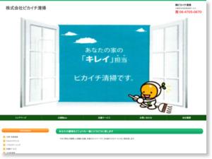 お掃除のことなら大阪市の株式会社ピカイチ清掃
