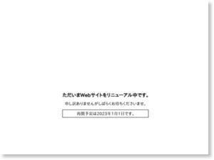 東京・大阪の小売・商品開発・物流・卸ならプロスパ