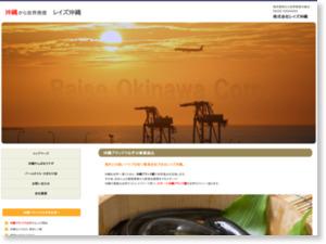 レイズ沖縄の「やんばる清流ウナギ」。沖縄から世界へ