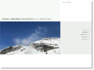 龍神道・龍書の利空舎サロン(札幌市豊平区)