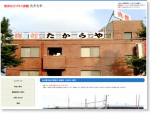 名古屋市南区の格安なビジネス旅館たからや