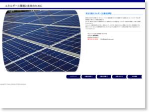 たていし合同会社の再生可能エネルギー・太陽光発電