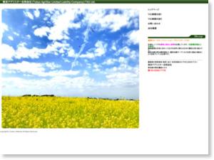 農産物のことなら東京アグリスター合同会社(TAS)